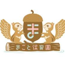 社会福祉法人聖救主福祉会 まこと保育園