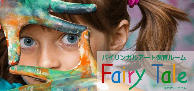 バイリンガルアート保育ルーム『Fairy Tale』