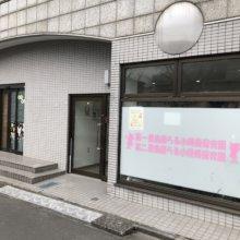 株式会社日本デイケアセンター