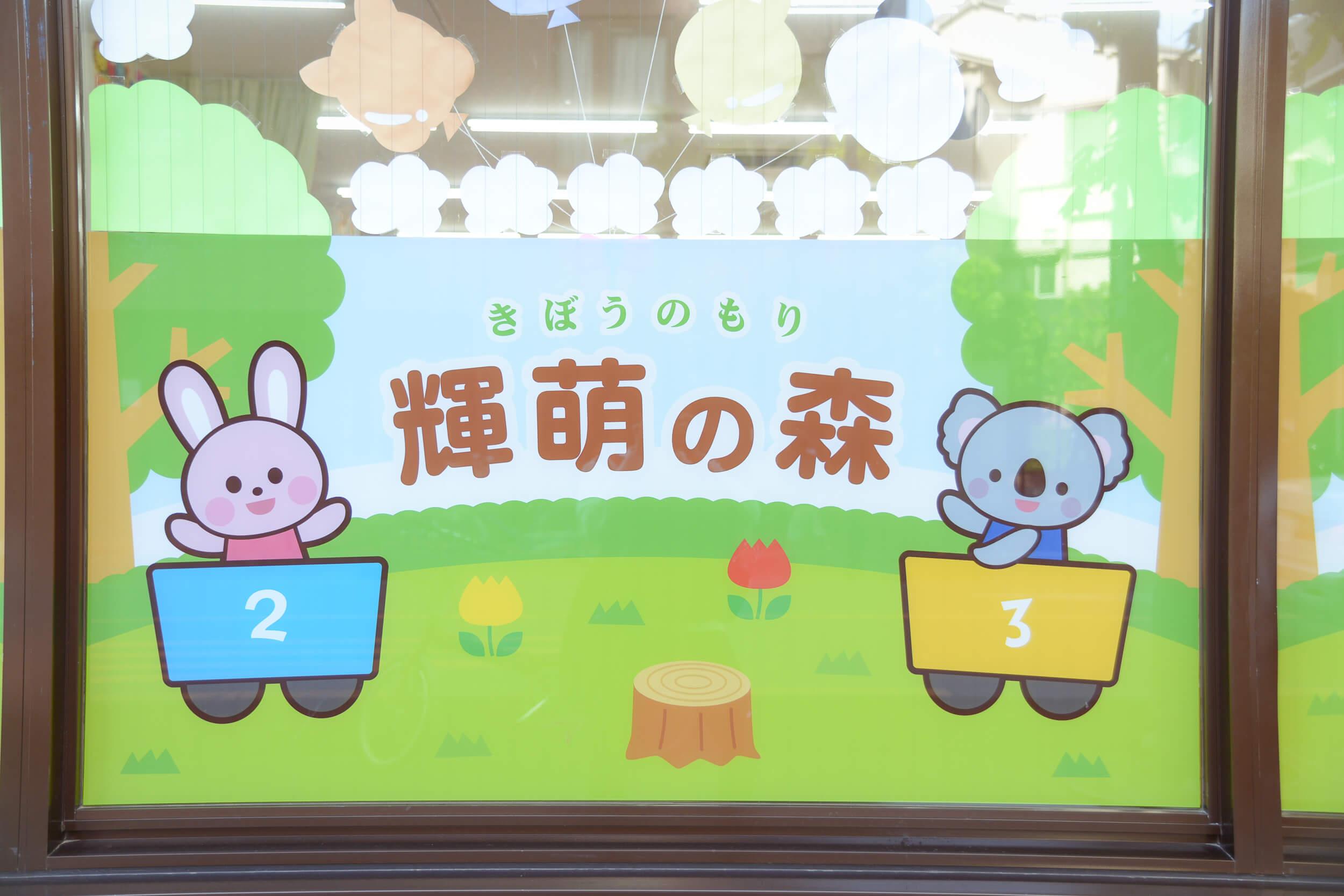 株式会社輝萌の森(あい保育園)