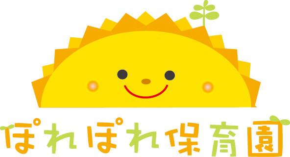 ぽれぽれ保育園藤が丘(株式会社ポーレ)